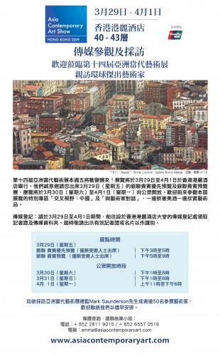 asia-contemporary-art-show-media-e-invitation-chinese-02-1.png
