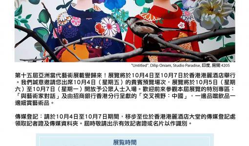 敬請留意:亞洲當代藝術展即將在明天隆重開幕!