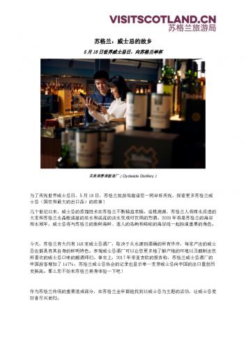 xinwengao-sugelan-ef-bc-9aweishijideguxiang-5yue18rishijieweishijiri-ef-bc-8cxiangsugelanjubei.pdf