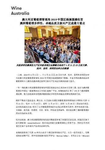 2019-06-05-wine-australia-china-roadshow-2019-post-event-release-sc-final.pdf
