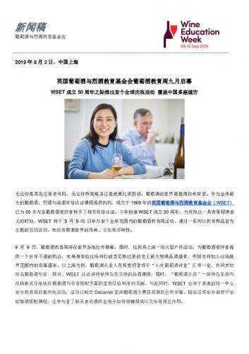 wset-wineeducationweek-consumer-release-sc.pdf