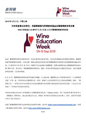 wset-wineeducationweek-countdown-release-sc.pdf