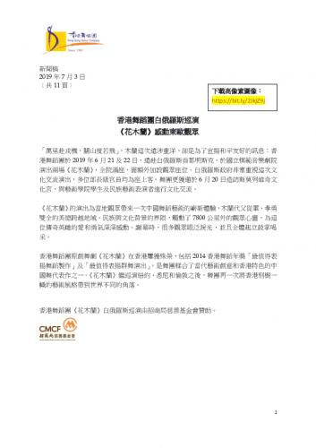 xianggangwudao-e5-9c-98baie-e7-be-85sixunyan2019-ef-bc-88xin-e8-81-9egao-ef-bc-89.pdf