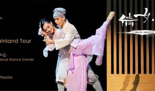 香港舞蹈團 大型舞劇《倩女.幽魂》 華東巡演