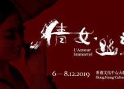 香港舞蹈團 大型舞劇《倩女.幽魂》- 載譽在港第三度公演