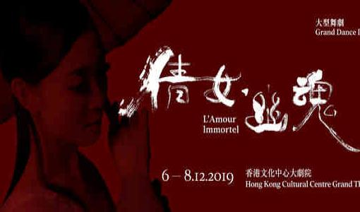 Grand Dance Drama L'Amour Immortel - Triumphant Return for the Third Run in Hong Kong!