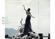 香港舞蹈團「八樓平台」《境》- 屏息脈動之間,映照生命