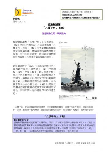 xin-e8-81-9egao_ba-e6-a8-93pingtai-jing.pdf