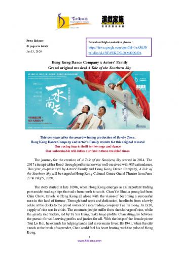 hkdc-x-af_a-tale-of-the-southern-sky_press-release.pdf