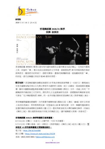 xianggangwudao-e5-9c-982020_2021wuji-xin-e8-81-9egao.pdf
