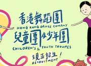 香港舞蹈團兒少團\新生招募/