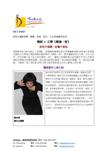zuihouyiye_factsheet_batch-1.pdf