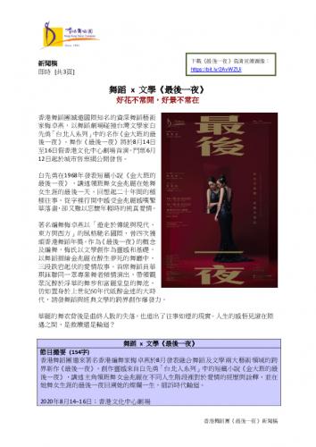 zuihouyiye_xin-e8-81-9egao_batch-1-1.pdf