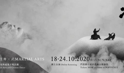 香港舞蹈團 舞x武劇場《凝》 一場超越力量、速度、形體美學的無邊較量
