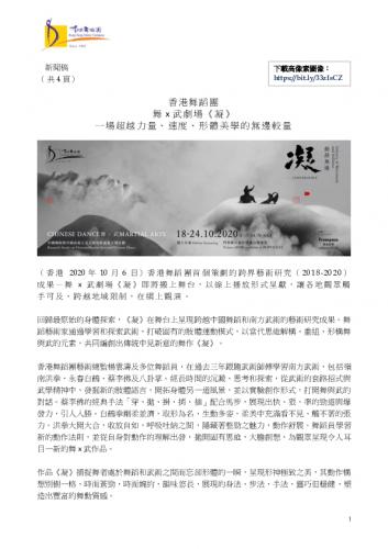 xianggangwudao-e5-9c-98-wuxwu-e5-8a-87-e5-a0-b4-e3-80-8aning-e3-80-8b_xin-e8-81-9egao.pdf
