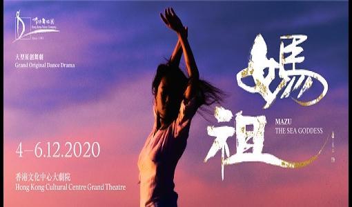 國家一級演員閻紅霞編導——大型原創舞劇《媽祖》| 12月香港文化中心大劇院盛大首演