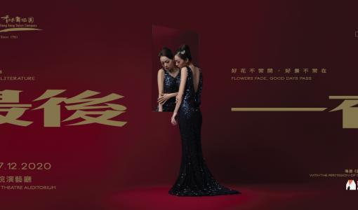 香港舞蹈團:舞蹈 x 文學《最後一夜》著名編舞梅卓燕最新創作,以白先勇「台北人系列」的名作為藍本