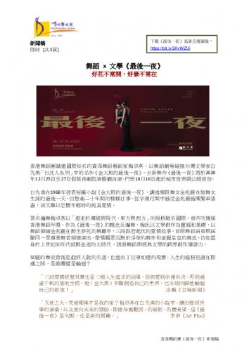 zuihouyiye_xin-e8-81-9egao_12yue25zhi27rishouyan.pdf