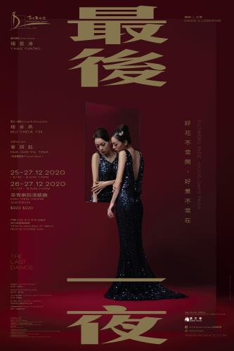 zuihouyiye-12yue_poster.jpg