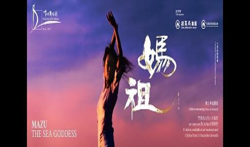 香港舞蹈團2020/21舞季節目——大型原創舞劇《媽祖》改為網上串流播放