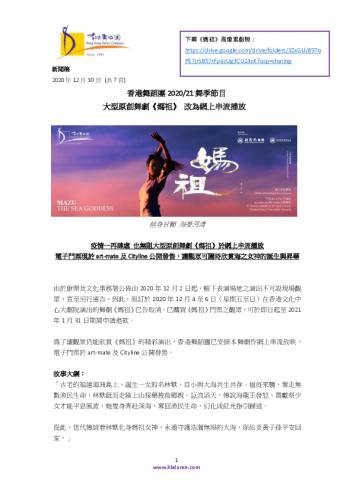 xianggangwudao-e5-9c-98_daxingyuan-e5-89-b5wu-e5-8a-87-e3-80-8a-e5-aa-bdzu-e3-80-8b12yue21ri-e7-b6-b2shangshoubo_tc.pdf