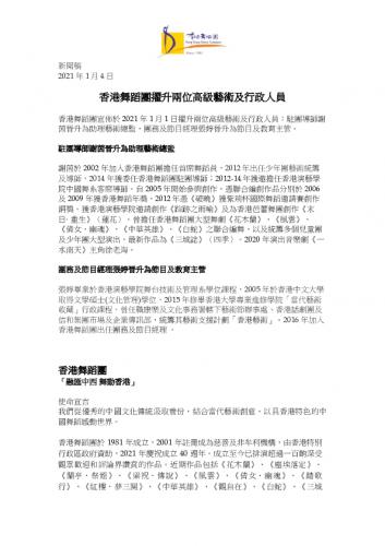 xianggangwudao-e5-9c-98zhuosheng-e5-85-a9weigao-e7-b4-9a-e8-97-9d-e8-a1-93jixingzhengren-e5-93-a1.pdf
