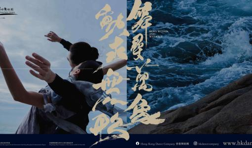 Hong Kong Dance Company 40th Anniversary Season Digital Launch - 1:00pm, 25 Jan 2021