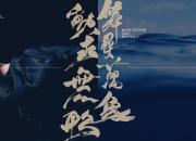 舞尋萬象 • 動求無形 • 香港舞蹈團昂然踏進四十週年