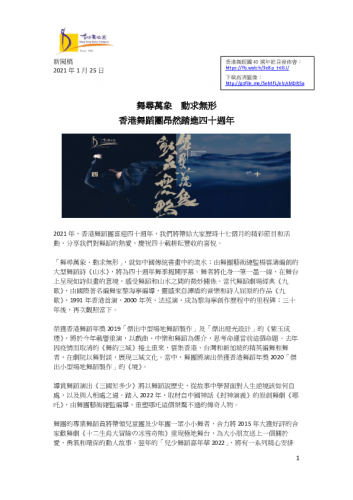 xianggangwudao-e5-9c-9840-e9-80-b1nianwuji-xin-e8-81-9egao.pdf