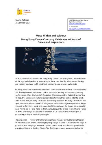 hkdc_40th_anniversary_press_release.pdf