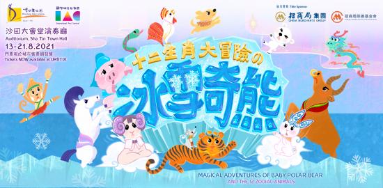 hkdc-polar-bear-digital-items-logo-11-growsmartshou-e9-a0-81banner-691-x-339-1.jpg