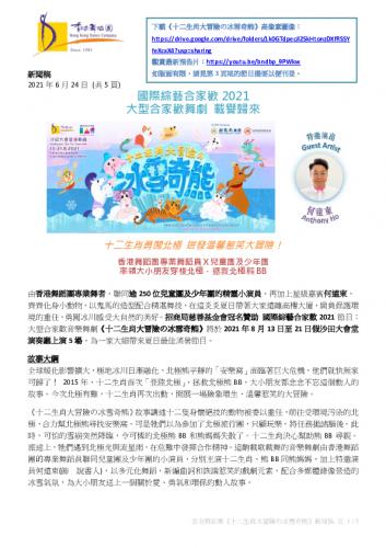 xin-e8-81-9egao_xianggangwudao-e5-9c-98_shiershengxiaodamao-e9-9a-aanobingxuejixiong_pozhong.pdf
