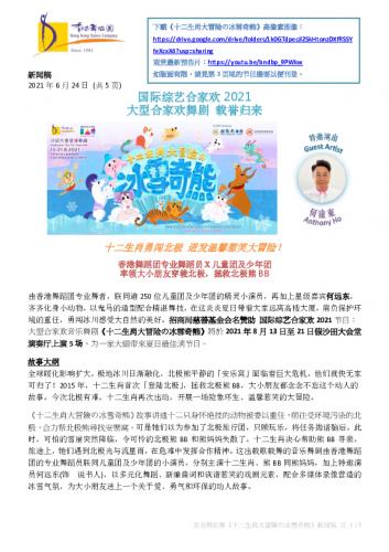 xinwengao_xianggangwudaotuan_shiershengxiaodamaoxiannobingxuejixiong_jianzhong.pdf
