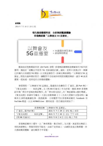 hkdc_5g-press-release-chi.pdf