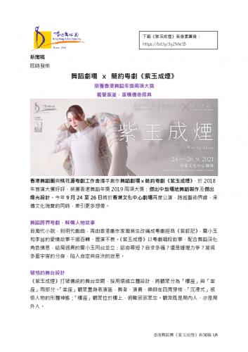 e3-80-8aziyucheng-e7-85-99-e3-80-8bxin-e8-81-9egao_batch-1-final.pdf