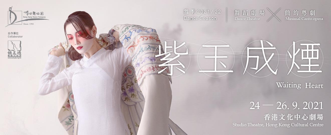 紫玉成煙(e-banner)