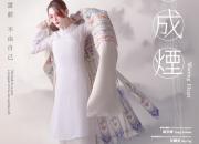 "Dance Theatre x Minimal Canto-Opera ""WAITING HEART"" - Winners of Two Hong Kong Dance Awards"