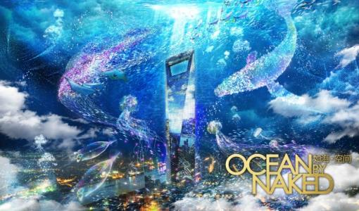 跨国创意公司NAKED登陆上海 - OCEAN BY NAKED 如海・空間 -