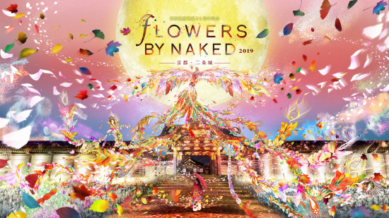 web_nijojo2019-flowers_mv_yoko_0924_fin_nocopy_s.jpg