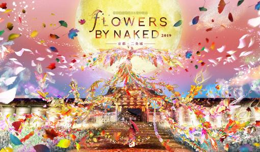 Immersive Art Experience at World Heritage Site Nijo-jo Castle, Kyoto – FLOWERS BY NAKED 2019 –