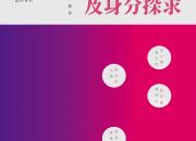 香港當代舞壇最新研究成果:《香港當代編舞家作品研究(1980-2010)》新書發佈座談會