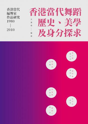 xianggang-e7-95-b6dai-e7-b7-a8wujiazuopinyanjiu1980-2010_cover.jpg