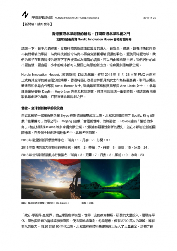 pressrelease_gateway-to-nordic-innovation_chinese-2018-11-25.pdf